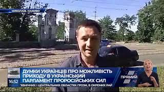 """У Миколаєві  осередки """"Слуги народи"""" і """"Опозиційниої платофрми"""" за однією адресою"""