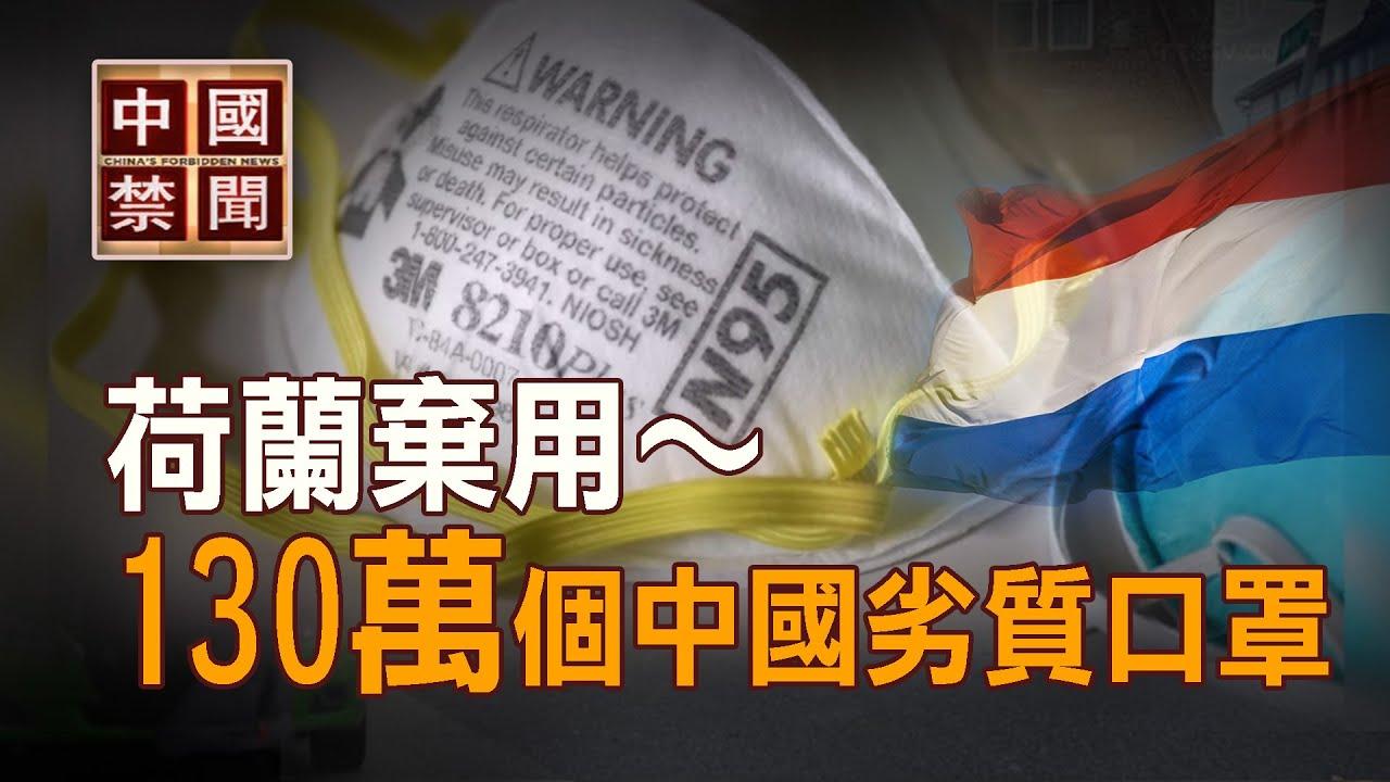 【禁聞】荷蘭棄用130萬個中國劣質口罩 - YouTube