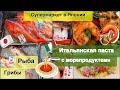 🎌Покупки в Супермаркете в Японии 😳Ядовитая Рыба 🐡Грибы 🍄РЕЦЕПТЫ Итальянская ПАСТА 🍤с морепродуктами