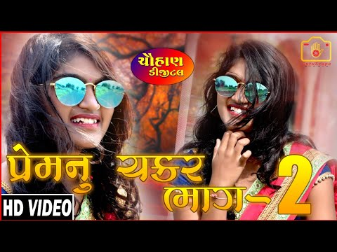 prem-nu-chakr-part-2-|-ft.yogiraj-bharat-full-hd-love-song-chauhan-digital-2019