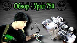 Обзор и дефектовка двигателя Урал 750 ( 865 ) см.
