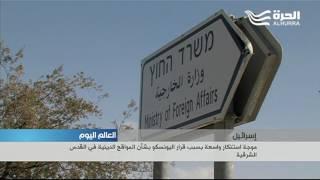 موجة استنكار واسعة في اسرائيل بسبب قرار اليونسكو بشأن المواقع الدينية في القدس الشرقية