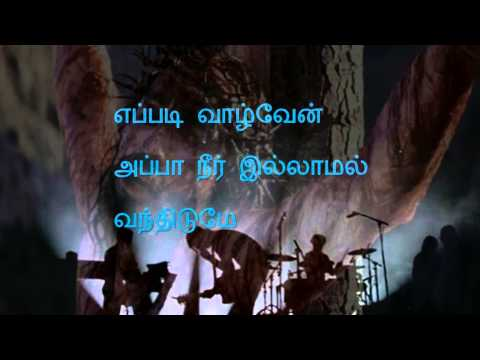 All for Love song from  Hillsong in Tamil with lyrics
