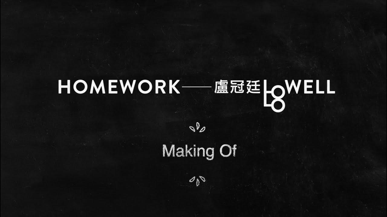 盧冠廷Lowell Lo《HOMEWORK》專輯介紹