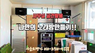4채널 앰프를 활용한 사무공간에 노래방 만들기 기계 선…