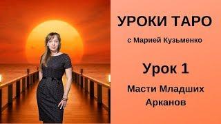 Уроки Таро с Марией Кузьменко. Урок 1