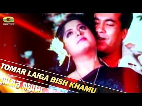 Tomar Laiga Morte Pari | ft Moushumi || by Kavita Krishnamurthy | HD1080p 2017 | Mayer Morzada