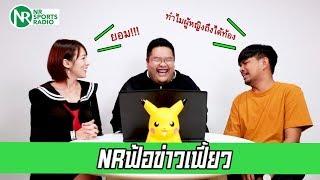 nrฟ้อข่าวเฟี้ยว-คนไทยเก่งอีกแล้ว-และดราม่า-บุรีรัมย์