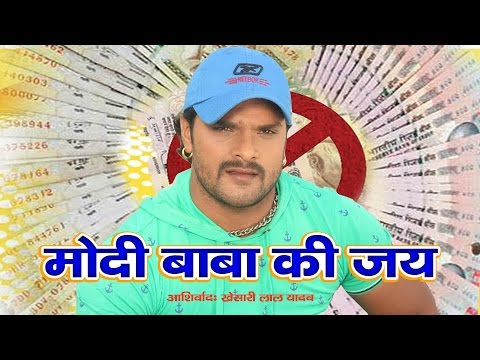 मोदी बाबा की जय -EK NAYA YUG KA SHURUWAT- Modi Baba Ki Jai |New Bhojpuri Song