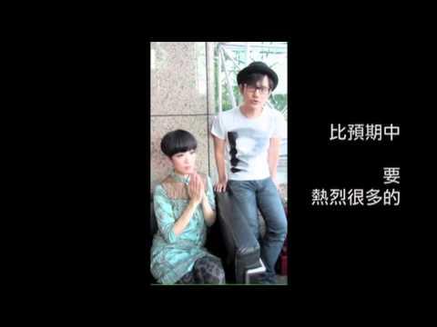 19 (陳珊妮+陳建騏) 香港呼叫音樂節 Taiwan Calling 2011 宣傳影片