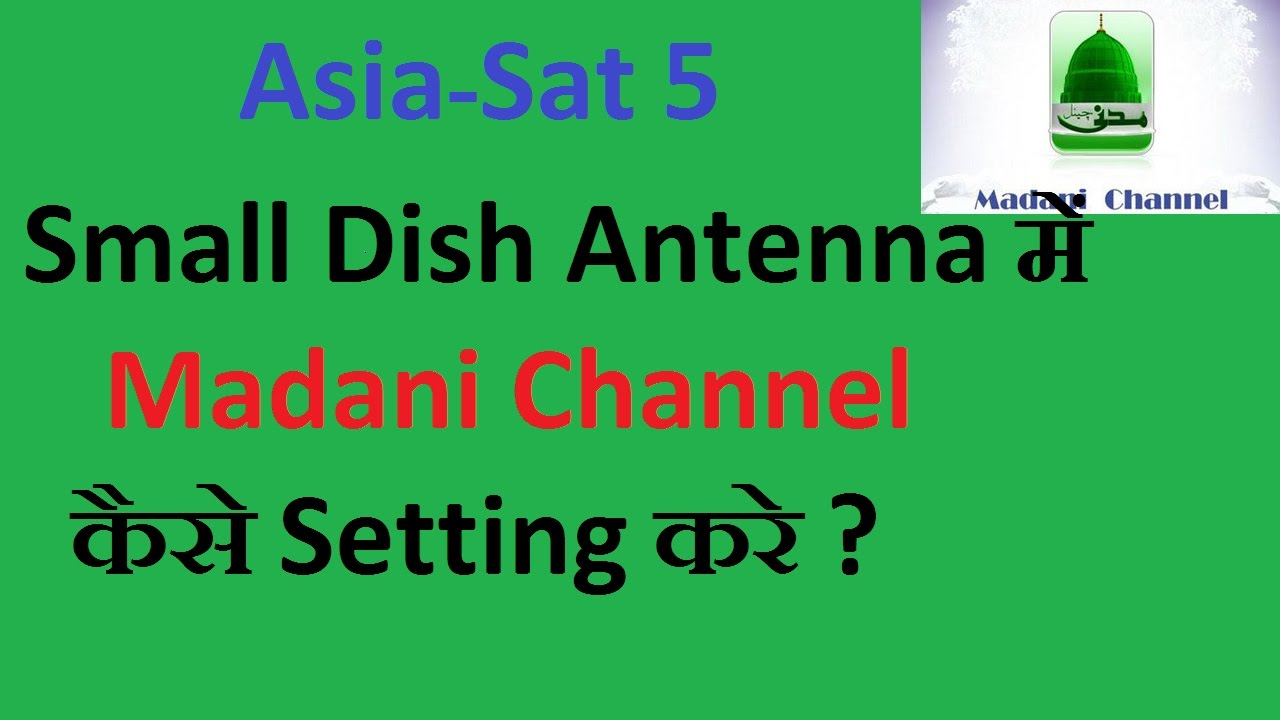 Madani Channel Setting Karne Ka Simple Tarika/How to Set Asia-sat 5?