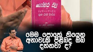 මෙම පොතේ තියෙන අනාවැකි පිළිබද ඔබ දන්නවා ද? | Piyum Vila | 03 - 04 - 2020 | Siyatha TV Thumbnail