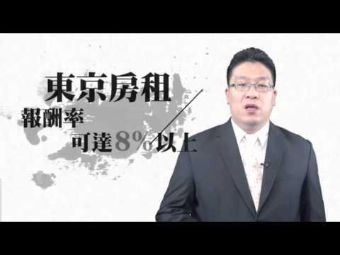 李奇嶽老師實戰日本房產POMO-CF