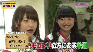 141023 AKB48 1일 관광대사 나카니시 치요리(Nakanishi Chiyori, 中西智...