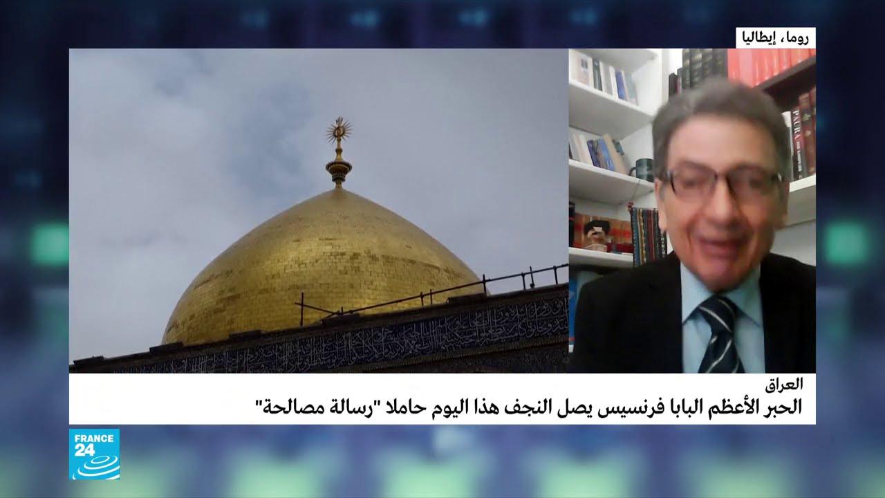 العراق: ما هو برنامج زيارة الحبر الأعظم البابا فرنسيس؟  - نشر قبل 17 دقيقة