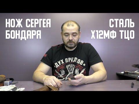 Нож Сергея Бондаря. Сталь х12мф ТЦО.