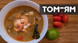 Том-ям - острый тайский суп. Согреваемся :)