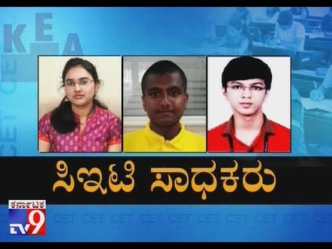 CET Saadakaru: CET Toppers Reveals Secret of Result, Dont Mi
