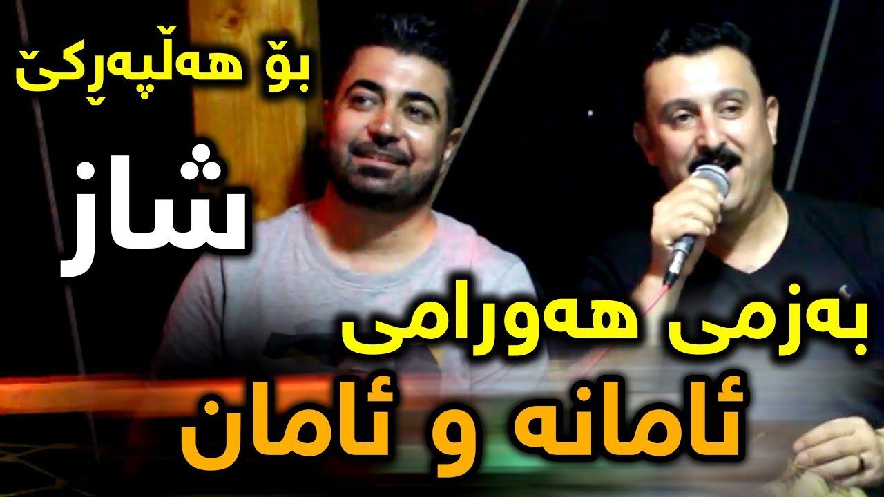 Karwan Xabati w Nechir Hawrami (Amana w Aman) Danishtni Sultani Haji Salam - Track 2 - ARO