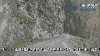 The Longest Expressway Tunnel in The World——Shengli Tunnel天山胜利隧道