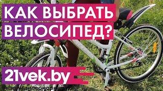 Как выбрать велосипед?   Обзор от онлайн-гипермаркета 21 век