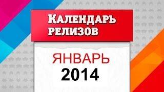 видео Январь, 2014