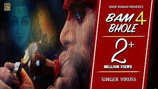 Maha Shivratri Song 2020 | Shiv Bhajan 2020 | Bam Bhole - Viruss | Ullumanati | Acme Muzic 2020