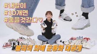블리의 최애 운동화 대공개!