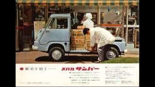 🚗🏁   スバル 初代サンバー K151 カタログ