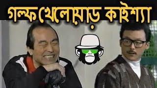 GOLF BANGLA FUN | KAISHYA | BANGLA COMEDY DUBBING 2018