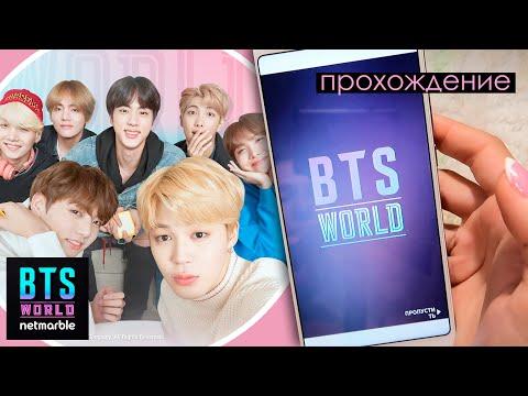 BTS World ПРОХОЖДЕНИЕ   KPOP ARI RANG