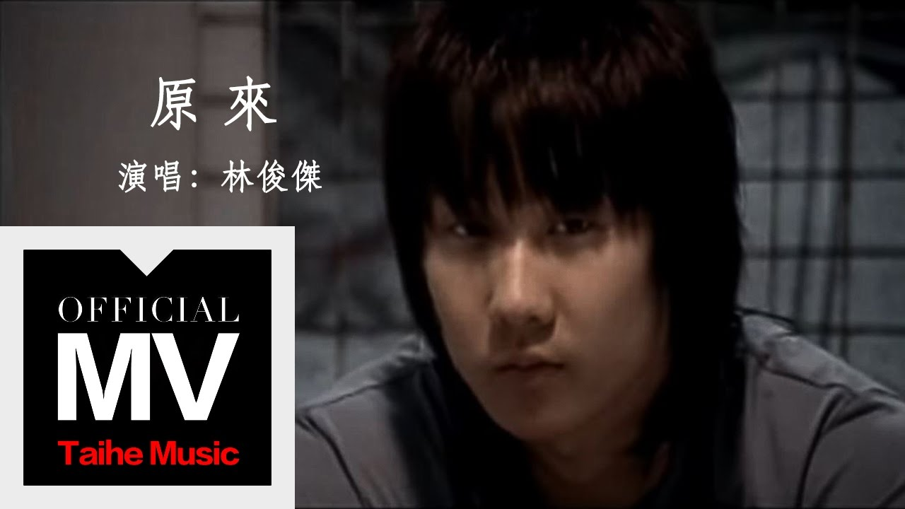 林俊傑 JJ Lin【原來 Truth】官方完整版 MV