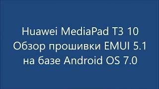 Huawei MediaPad T3 Обзор - EMUI 5.1