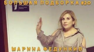 БОЛЬШАЯ ПОДБОРКА #20 | Марина Федункив