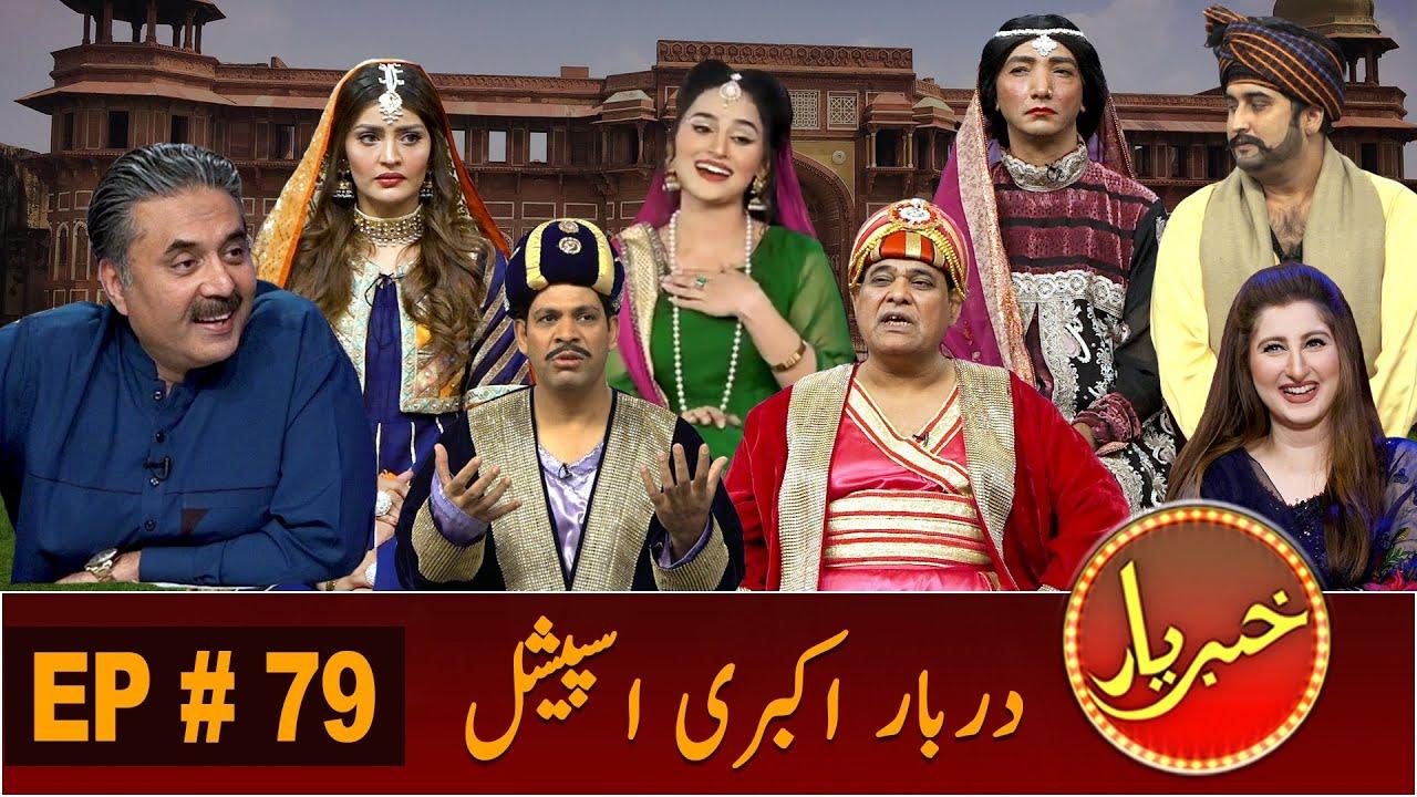 Khabaryar with Aftab Iqbal | Darbar-e-Akbari | Episode 79 | 10 October 2020 | GWAI