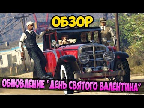 GTA Online: Обзор ОБНОВЛЕНИЯ «День Святого Валентина» !!!
