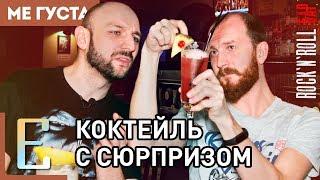 РОК 'Н' РОЛЛ БАР (обзор) — Трэш, угар и коктейль с сюрпризом