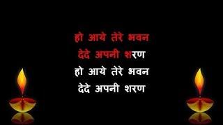 O Aaye Tere Bhawan - Karaoke - Sonu Nigam & Anuradha Paudwal