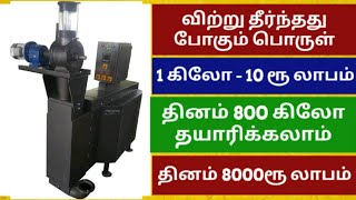 home business idea in tamil,business ideas in tamil,tamilnadu,small business ideas in tamil,business