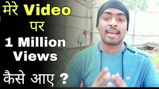 मेरे YouTube Video पर 1 Million Views कैसे आए ?