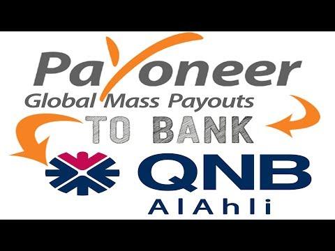 تجربة سحب 177$ من حسابى فى بايونير إلى حسابى البنكى المحلى QNB ALahli