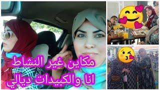 صافي الله يجعل البراكة اخر فيديو ليا🥺🥺اول ظهور لي اختي حبيبتي  في القناة