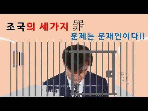 [송국건의 혼술] 조국의 세 가지 죄, 문제는 문재인!!