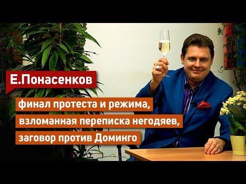 Е. Понасенков: финал