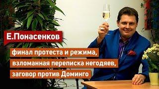 Е. Понасенков: финал протеста и режима, взломанная переписка негодяев, заговор против Доминго