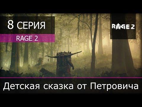 """Rage 2 - 8 серия """"Детская сказка от Петровича"""""""