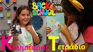 ΟΠΟΙΟ ΓΡΑΜΜΑ ΒΡΩ ΑΓΟΡΑΖΩ BACK TO SCHOOL ΌΧΙ ΜΌΝΟ I buy anything that starts with the letters we pick
