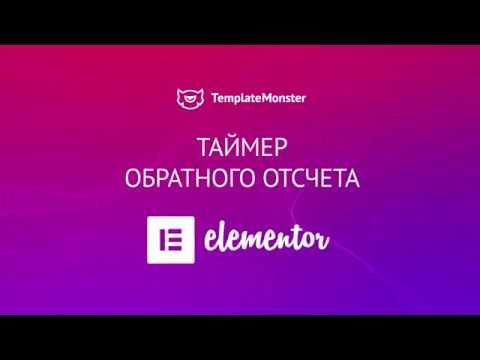 Создаем Таймер Обратного Отсчета с Elementor