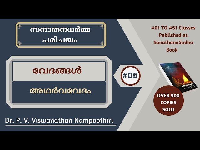 #05 സനാതനധർമപരിചയം - വേദങ്ങൾ - അഥർവവേദം - Dr. P V Viswanathan Nampoothiri