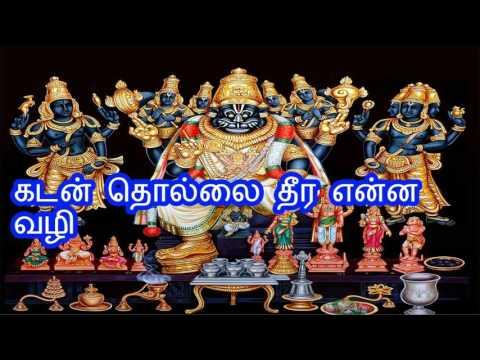 கடன் தீர எளிய பரிகாரம் kadan thollai theera in tamil | kadan nivartheeswarar koil